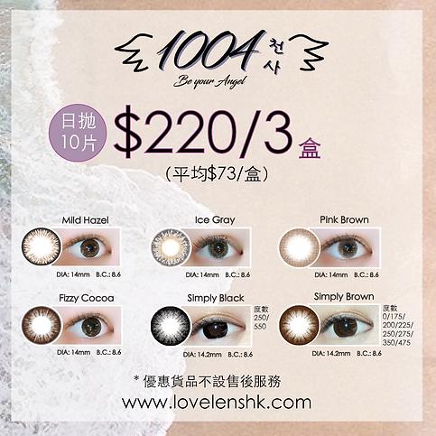 Love Lens 夏季優惠1004日抛$220/3盒 Love Lens Summer Sale 1004 1 Day Lenses $220/3 Boxes