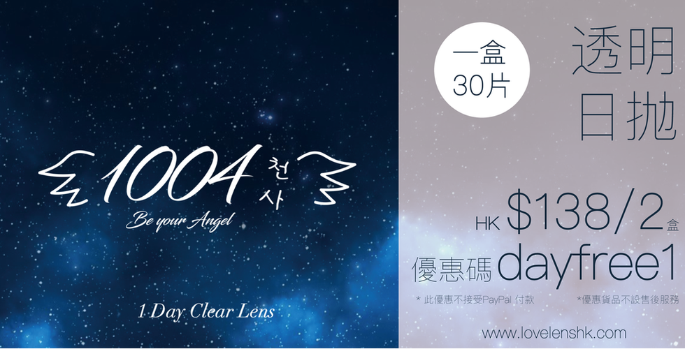 Love Lens 1004 Clear 1 Day $138/2Box