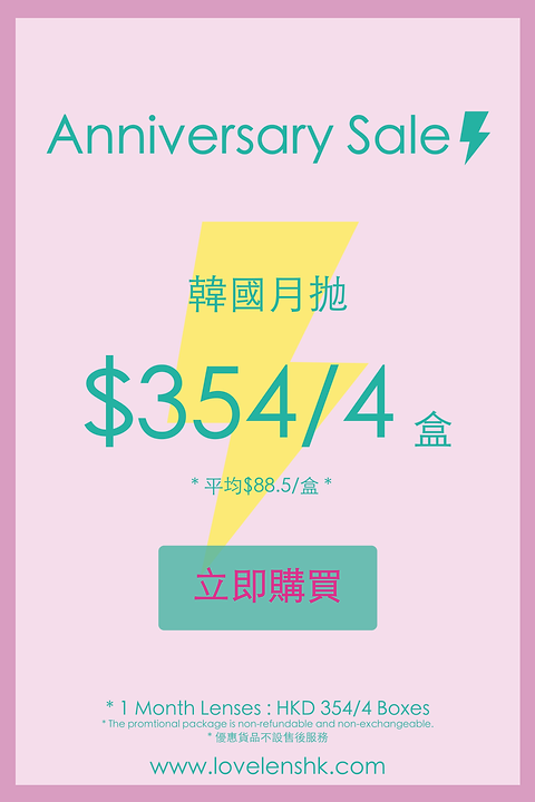 Love Lens 週年優惠月抛$354/4盒 Love Lens Anniversary Sale 1 Month $354/4Boxes