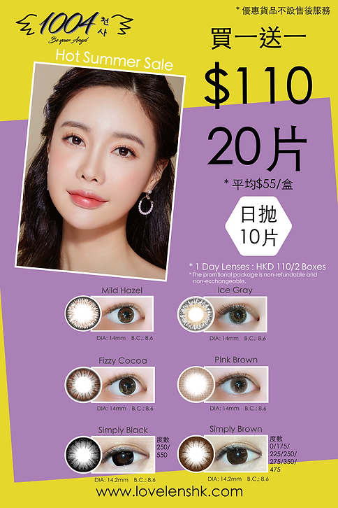 Love Lens 夏季優惠1004指定日抛$110/2盒 Love Lens Summer Sale 1004 1Day Lenses $110/2Boxes