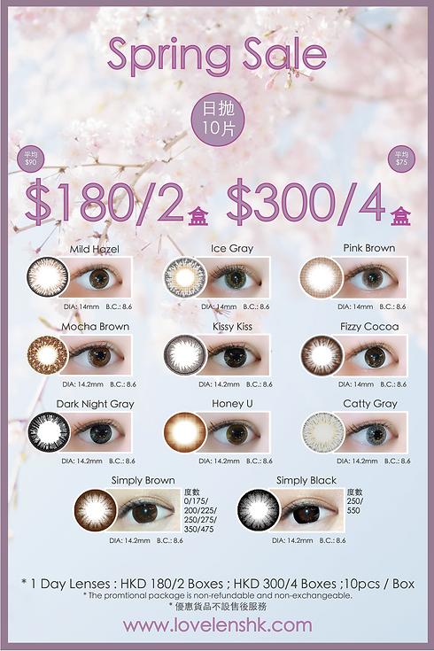 Love Lens 春季優惠日抛$300/4盒 Love Lens Spring Sale 1 Day $300/4 Boxes