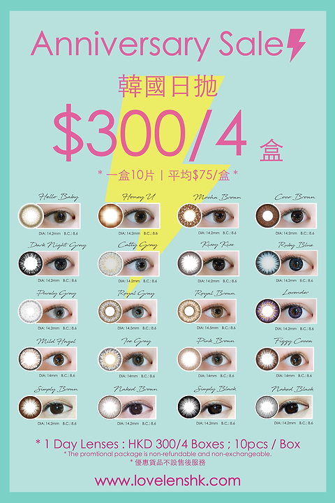 Love Lens 週年優惠日抛$300/4盒 Love Lens Anniversary Sale 1 Day $300/4Boxes
