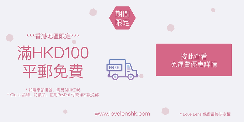 2020-07 Free Delivery 01_工作區域 1.png