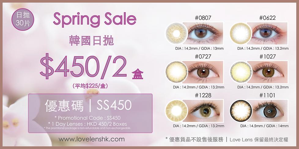 2021-03 Spring Sale (inner banner)_工作區域