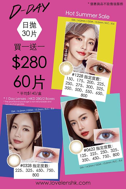 Love Lens 夏季優惠D-Day指定日抛$280/2盒 Love Lens Summer Sale D-Day 1Day Lenses $280/2Boxes