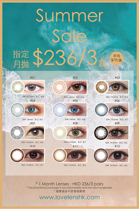 Love Lens 夏季優惠指定月抛$236/3盒 Love Lens Summer Sale 1 Month Lenses $236/3 pairs