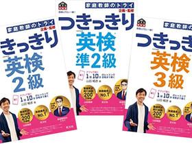 つきっきり英検シリーズ発売!