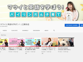 YouTubeチャンネル立ち上げました