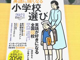 『英語に強くなる小学校選び2021』インタビュー掲載