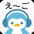 kikoeigo_icon.jpg