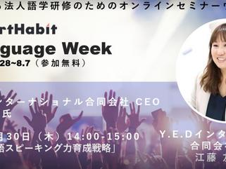 SmartHabit Language Week セミナーに登壇しました