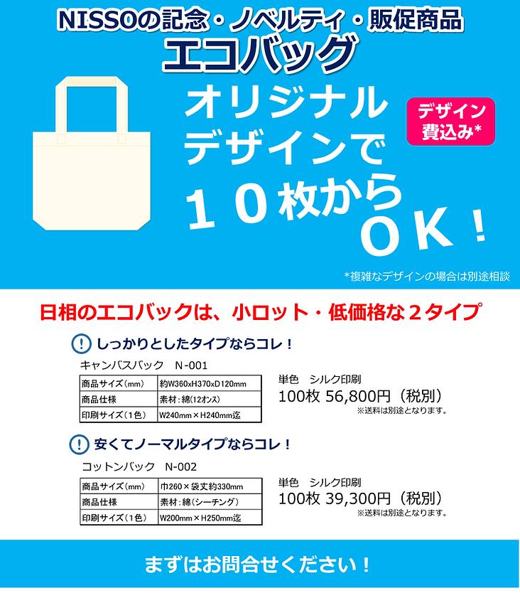 000-オリジナル「エコバック」.png
