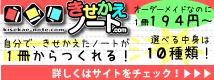 きせかえ_10_10.png