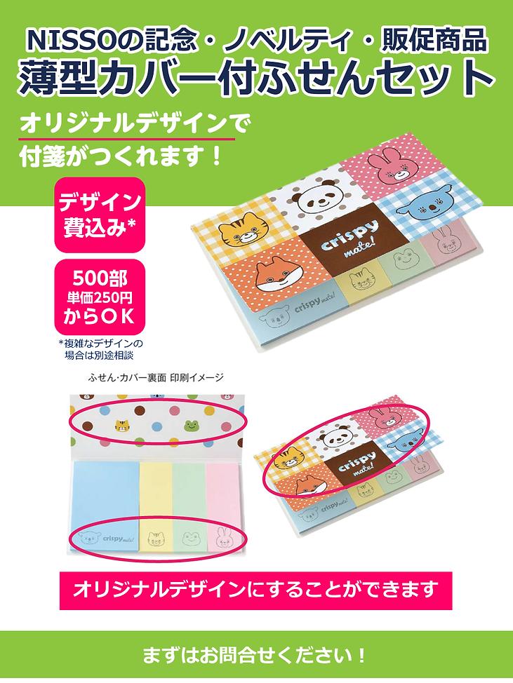 000-オリジナル「ふせん」.png