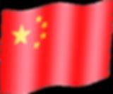 china waving flag.png