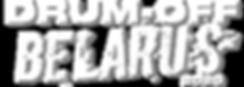 Drum-Off Belarus 2020 main logo.png