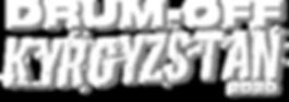 Drum-Off Kyrgyzstan 2020 main logo.png