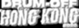 Drum-Off Hong Kong 2020 main logo.png