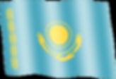 kazakhstan waving flag.png