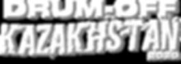 Drum-Off Kazakhstan 2020 main logo.png