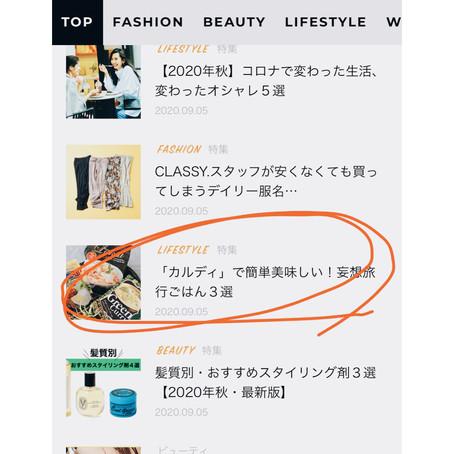 CLASSY. ONLINE掲載のお知らせ
