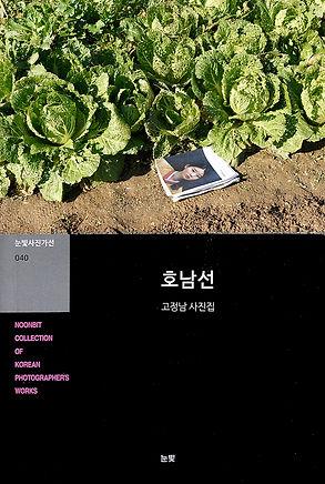 고정남-사진집3.jpg
