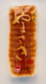 やまさき蒲鉾(焼)