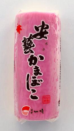 安藝蒲鉾(赤)