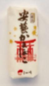 厳島 安藝蒲鉾(白)