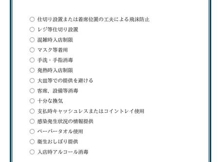 神奈川県の指導に従い運営しています
