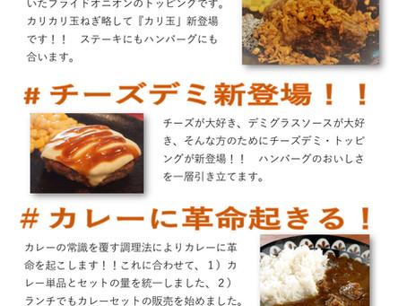 うルトラミートニュース 第2号発行!