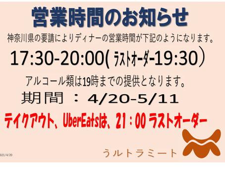 営業時間のお知らせ(~5/11)