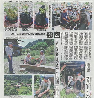 信濃毎日新聞.png