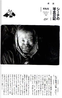 アサヒカメラ記事.png
