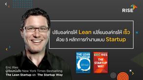 """ปรับองค์กรให้ """"Lean"""" เปลี่ยนองค์กรให้ """"เร็ว"""" ด้วย 5 หลักการทำงานแบบ Startup"""