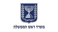 לוגו משרד ראש הממשלה .jpg