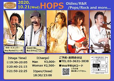 【時短】HOPS(10月).png