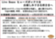 200329_コロナウィルスによる休業案内(ブログ用).png