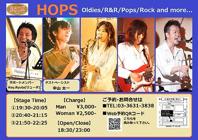 【時短】HOPS(11月中山太一Ver.).png