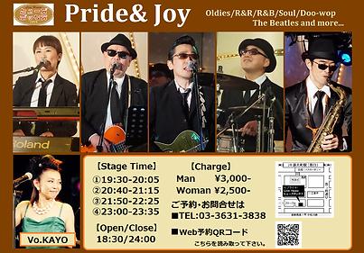 190327_Pride&Joy(カヨ).png