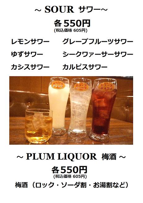 202104_ドリンクメニュー(サワー・梅酒)(税込価格).png