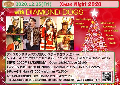 201225_クリスマスナイト(ダイアモンドドッグス).png