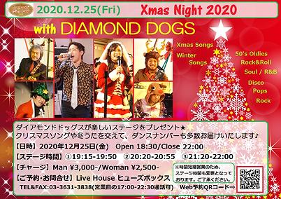 201225_クリスマスナイト(ダイアモンドドッグス)(12月時短要請).png