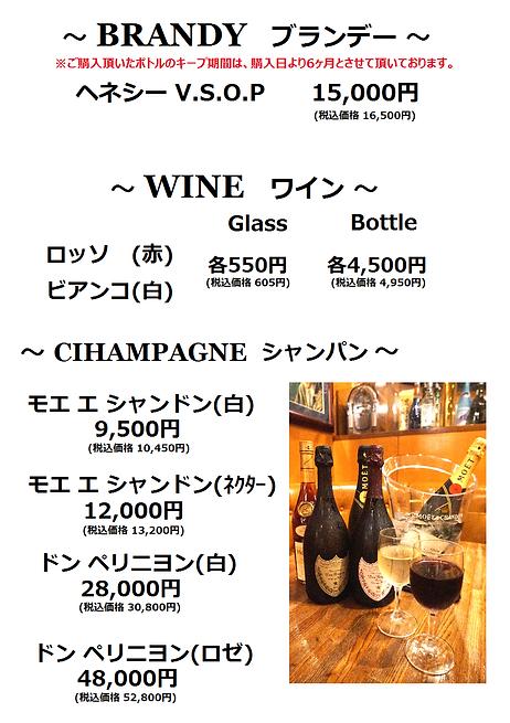 202104_ドリンクメニュー(ブランデー・ワイン・シャンパン).png