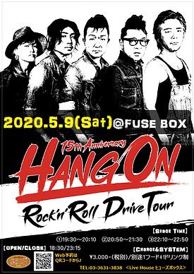 200509_ハングオン告知②.png