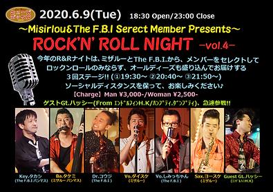 20200609_ロックンロールナイト②.png