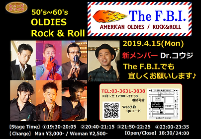 190415_The F.B.I.(コウジ初登場).png