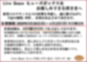 200403_コロナウィルスによる休業案内(ブログ用).png