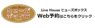 Web予約バナー.png