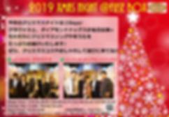 2019クリスマスイベント(前告知).png